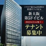 (仮称)新大阪第5ドイビル建設計画の状況 21.06【2022年02月竣工予定】