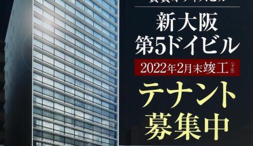 (仮称)新大阪第5ドイビル建設計画の状況 21.02【2022年02月竣工予定】