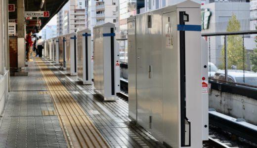 御堂筋線ー江坂駅のホームドア(可動式ホーム柵)設置工事の状況 20.10