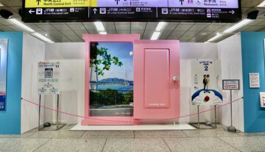 大阪駅に実物大の『どこでもドア』が登場!JR西日本全線が2日間乗り放題になる「どこでもドアきっぷ」をPR中!