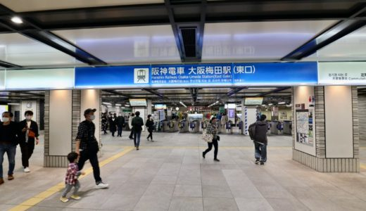 阪神電車ー大阪梅田駅改良工事の状況 20.11