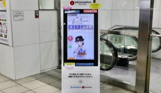 近鉄 大阪難波駅に『非接触AIさくらさん』が登場!エアタッチセンサーで指を近づけるだけで操作可能に