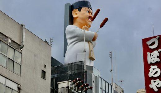 巨大「だるま大臣」大阪・道頓堀に「串かつだるま」の立像が登場!5階建てビルの屋上に約12m、重さ約20トン