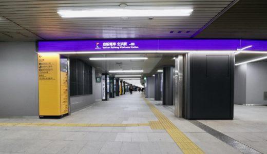 京阪電車 北浜駅リニューアル工事の状況 (改札外コンコース編)20.11
