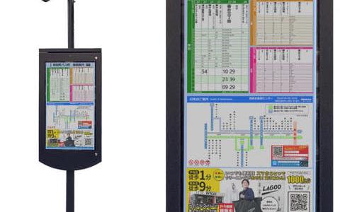 YE DIGITAL、西鉄エム・テックがオフグリッド対応の『スマートバス停』を販売開始!シャープ製反射型カラーIGZO液晶を採用