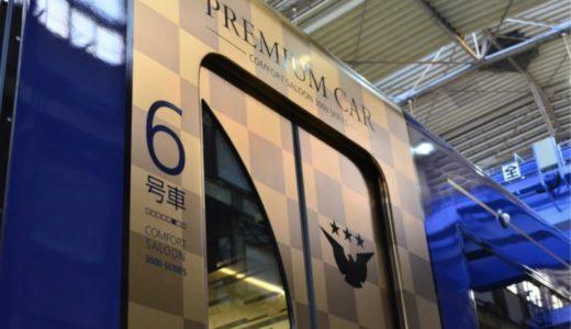 京阪電車ダイヤ改正 2021「プレミアムカー」を3000系に導入し昼間の全特急に設定!1月31日にダイヤ改正を実施