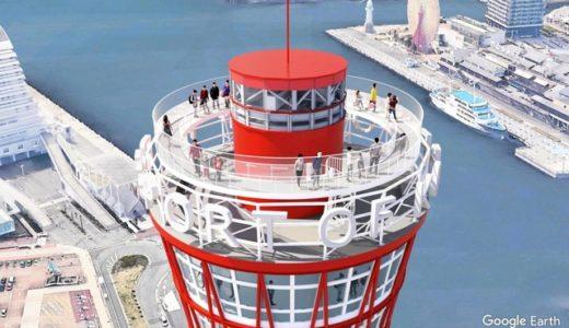 神戸ポートタワーに屋上展望施設を設置!タワー開業60周年にあたる2023年度中の完成を目指す
