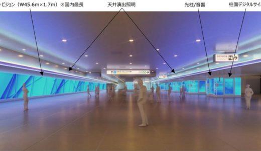 新宿駅東西自由通路に国内最長の壁面大型 LEDビジョンを設置!天井面への演出照明・音響装置など空間演出型の媒体を展開