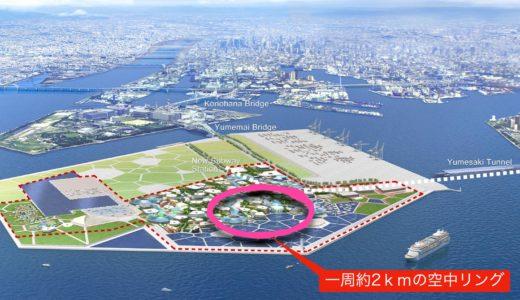 2025年大阪万博に1周約2kmの『空中リング』を設置!「移動のしやすさ」を重視しコロナ禍でも「人類は一つ」の象徴に