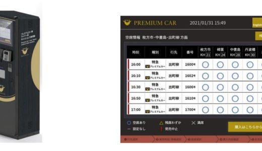 京阪が「プレミアムカー券・ライナー券キャッシュレス券売機」を新設!ホーム上でPiTaPa、ICOCA など交通系 IC カード、QR 決済で購入可能に!