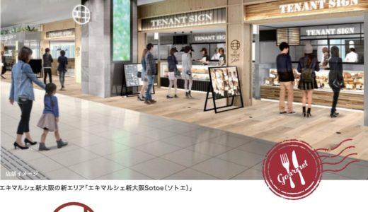 エキマルシェ新大阪Sotoe(ソトエ)JR新大阪駅 東改札外に新商業エリアが誕生【2021年3月中旬オープン】