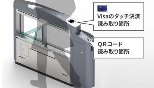 国内初!南海電鉄の改札機で 「Visaタッチ決済」「QRコード」利用の実証実験を実施【2021年春から】
