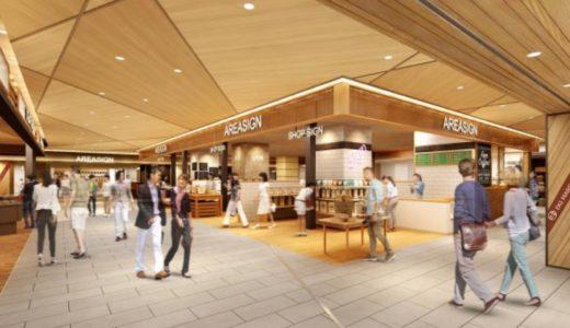 「エキマルシェ大阪」が開業以来初の大規模リニューアルを実施。1期は21年秋頃 、2期は22年秋頃に開業予定