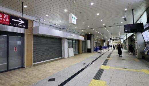 新エリア「エキマルシェ新大阪Sotoe(ソトエ)」2021年3月16日(火)オープン決定!出店店舗リストも公開!