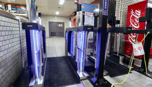 大阪メトロが実証実験中の『顔認証改札機』がバージョンアップ、顔パスでウォークスルー通行が可能に