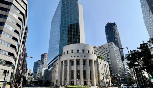 「大阪国際金融都市構想」に追い風。令和3年度与党制改正大綱を決定、税優遇制度整備へ