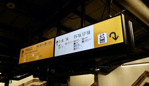 JR西日本ー天王寺駅でウルトラワイド液晶を使用した「LCD案内サイン」のテストが始まる!