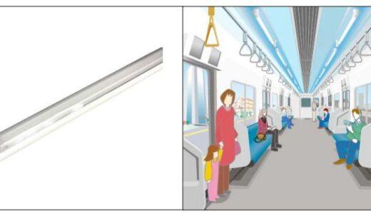 新型コロナの抑制効果が実証された「鉄道車両向けアイセーブ抗菌CCFLライト」をアイテック阪急阪神が量産販売開始!