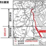 国土交通省がJR東日本の羽田空港アクセス線(仮称)の鉄道事業許可を発表。2029年度にも開業へ