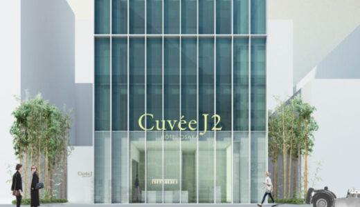 日本初のシャンパン・ホテル『Cuvee J2 Hotel Osaka(キュヴェ・ジェイツー・ホテルオオサカ)』が大阪・心斎橋に2021年秋開業!