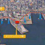神戸港を横断する国内最大規模の『都市型ロープウェイ構想』が浮上!神戸市が2021年度予算で調査費を計上