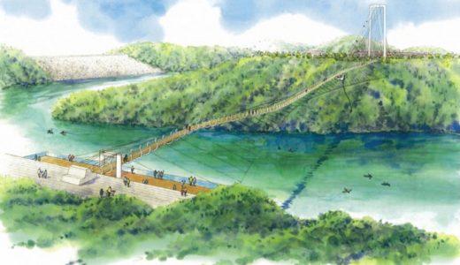 茨木市の安威川ダムに日本最長の人道吊り橋が誕生!中央部にバンジージャンプ台や巨大ブランコを設置