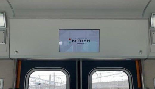 京阪が通勤電車197両に広告用デジタルサイネージを搭載すると発表。6000系・13000系が対象に