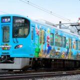 「スーパー・ニンテンドー・ワールド」た新ラッピング列車が 1月27日からJRゆめ咲線・大阪環状線で運行開始!