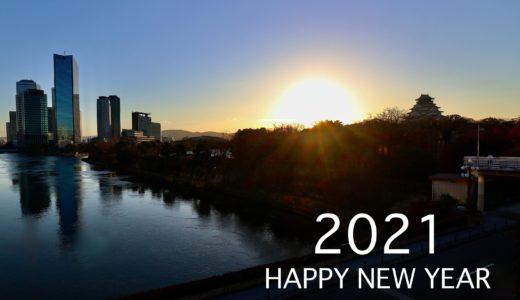 2021年・新年明けましておめでとうございます!