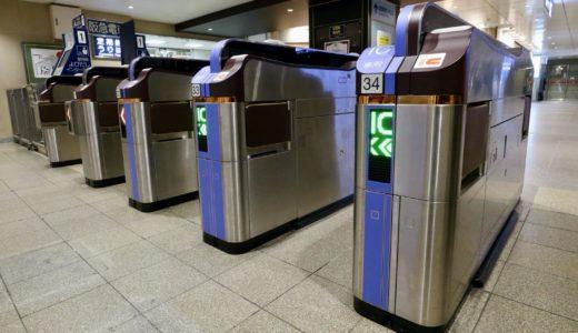 阪急の新型自動改札機にブランド造りの意識と拘りを感じた話