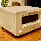 新型バルミューダ・ザ・トースター(BALMUDA The Toaster)を買ってみた!