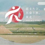 JR東日本が透過型ディスプレー「e-モーションウインドウ」を4月2日から試験搭載、観光列車「リゾートしらかみ」に