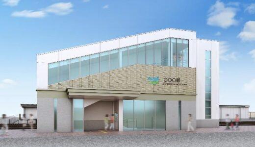 「新富山口駅」に名称決定!あいの風とやま鉄道が整備中の富山~東富山間の新駅【2022年3月開業予定】