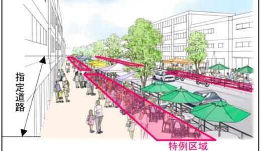 全国初!歩行者利便増進道路(ほこみち)に御堂筋など大阪・神戸・姫路の三路線が指定、歩道にカフェやベンチを設置可能に