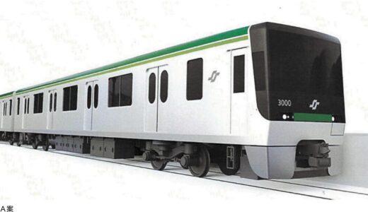仙台市地下鉄南北線「3000系」のデザインは市民投票で3案から決定!【2024年度登場】