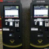 京阪の「プレミアムカー券・ライナー券キャッシュレス券売機」が使用開始!ホーム上でプレミアムカーチケットが買える!