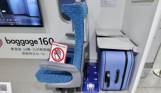 『バゲッジ160』東海道・山陽・九州新幹線「特大荷物」持ち込み予約制に。ベビーカーやスポーツ用品・楽器等は対象外