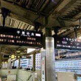 御堂筋線ー江坂駅にフルカラーLED方式の新型発車票が設置される!