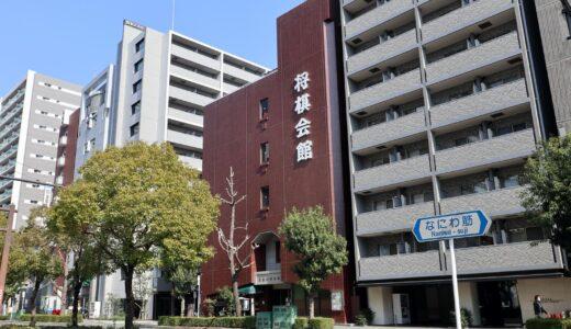 西の聖地『関西将棋会館』が高槻市に移転!老朽化対策や対局室拡充を図る為、2023年秋の完成を目指す