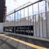 (仮称)大阪市天王寺区茶臼山計画の状況 21.04 住友不動産のタワマン【2023年3月竣工】