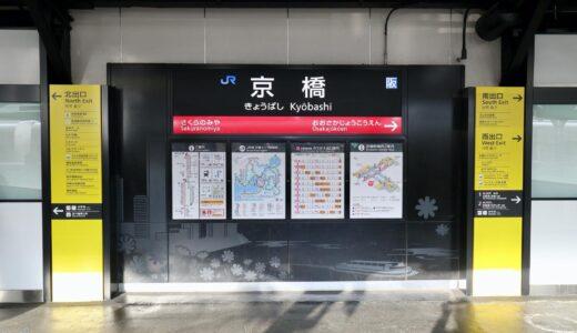 JR西日本ー京橋駅リニューアル工事の状況 21.04