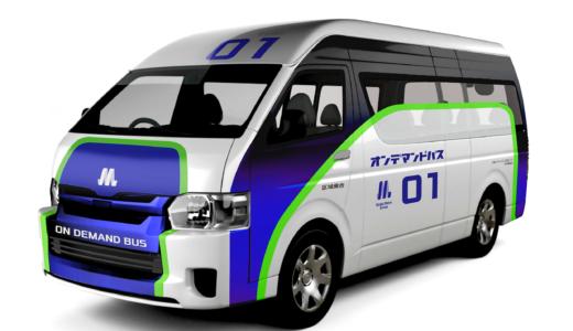 大阪メトロGが『オンデマンドバス』の社会実験を2021年3月30日から開始!アプリでバスを予約する時代が到来