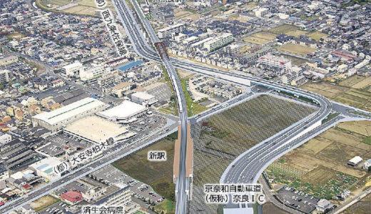 JR大和路線の奈良市内約1.9kmを高架化!2021年度から仮線工事着手、新駅は高架駅に!