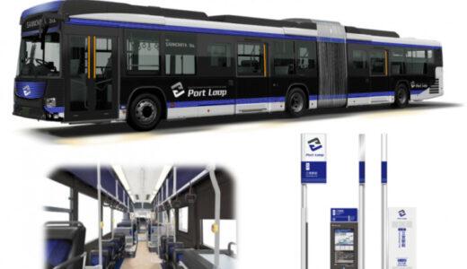 神戸市「Port Loop(ポートループ)」が4月1日運行開始!都心~ウォーターフロント間を結ぶ連節バス