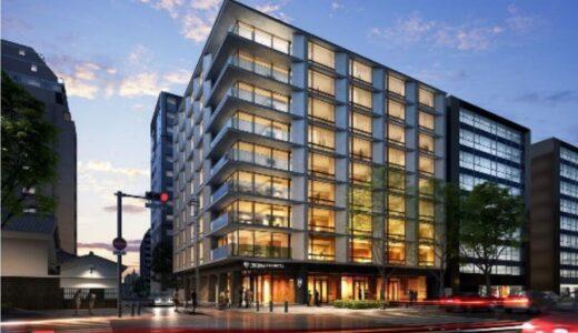 「ザ ロイヤルパークホテル ロ アイコニック 京都」ロイヤルパークホテルズの泊主体型ホテルのフラッグシップ【2022年春開業予定】
