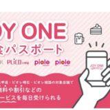 『JOYONE 飲食パスポート』は近畿圏初の複数のショッピングセンターの飲食店舗で利用出来るサブスクサービス