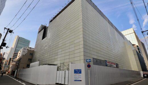 【再開発の卵】古河大阪ビル本館・西館解体工事の状況 21.05 【三井不動産レジデンシャルが取得】