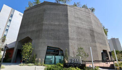 KPM神戸ポートミュージアム・水族館アトア は10月29日オープン!新港突堤西地区(第1突堤基部)再開発事業3工区の状況 21.09
