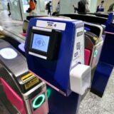 南海電鉄の駅自動改札機でVisaタッチ決済の実証実験を開始!世界標準規格『NFC Type A/B方式』対応への布石か?