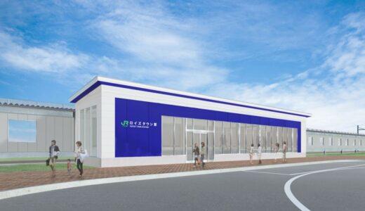 札沼線の新駅「ロイズタウン駅」が着工!「ふと美工場」増設部の新直売店・集客施設のアクセス手段に